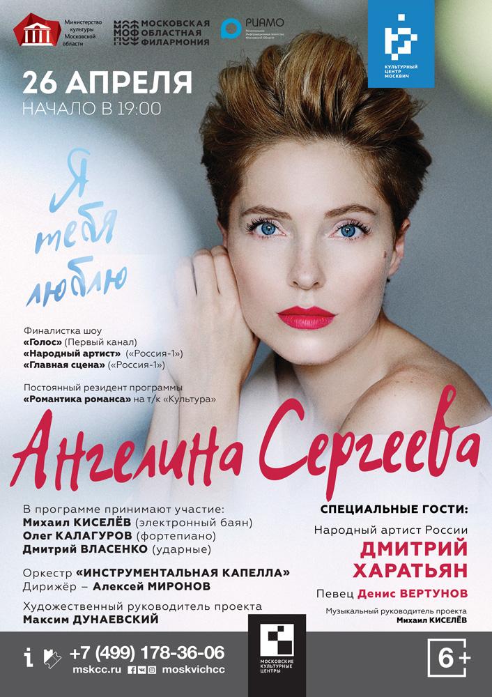 Концерт «Я тебя люблю» – события на сайте «Московские Сезоны»