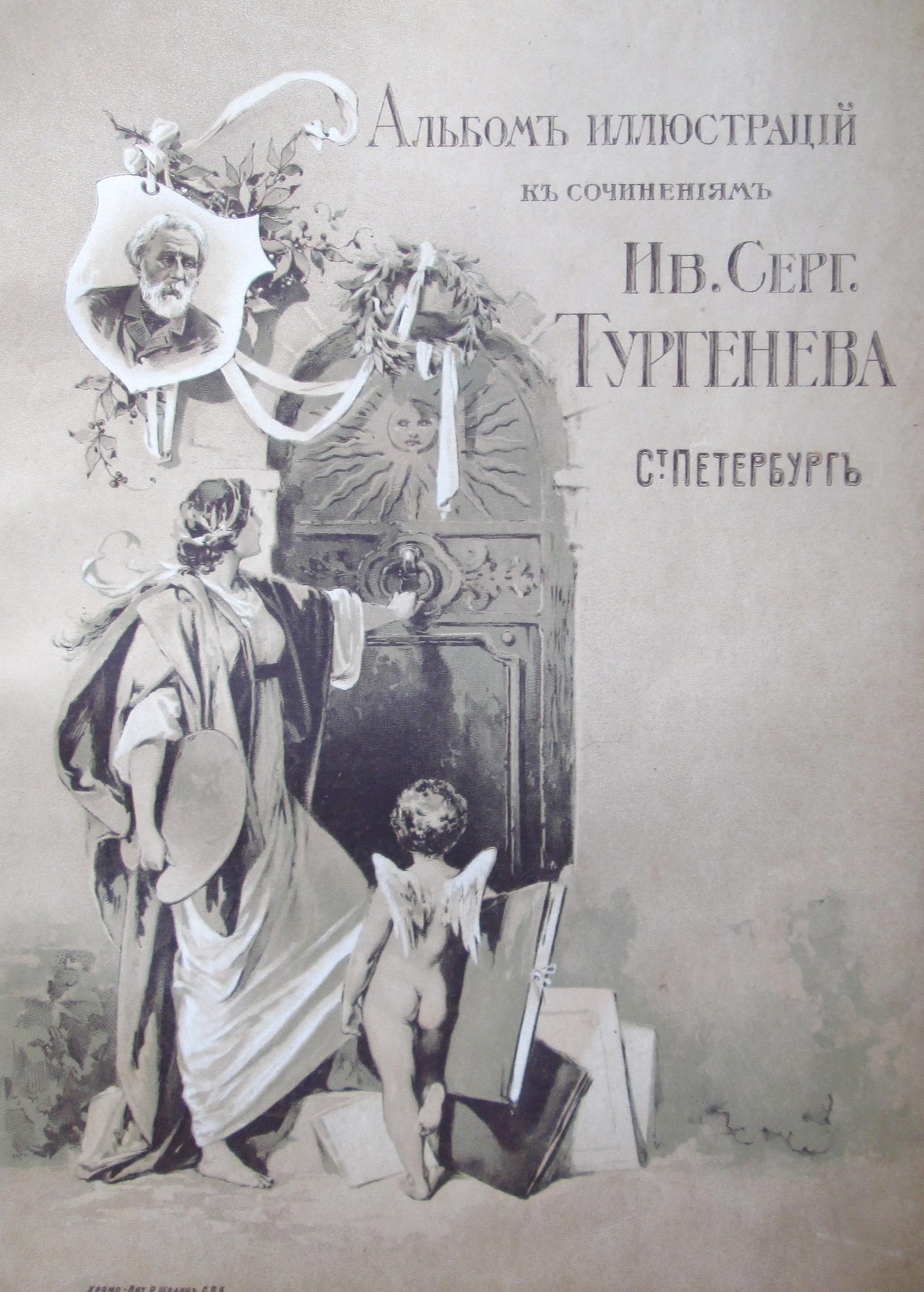 Выставка «И. С. Тургенев и детская литература: замыслы, произведения, издания, иллюстрации» – события на сайте «Московские Сезоны»