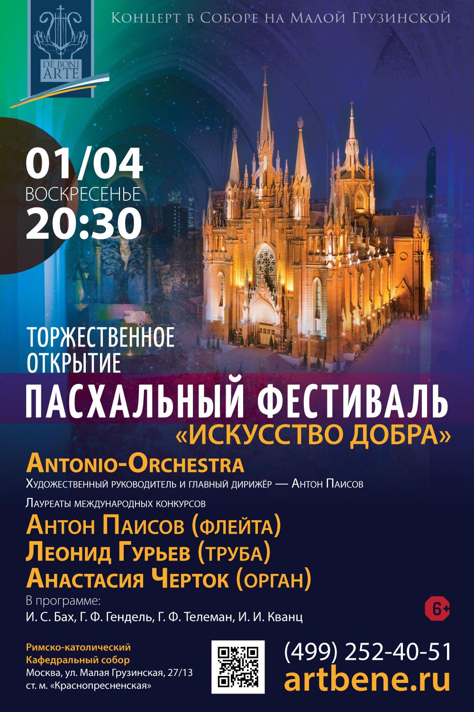 Концерт торжественного открытия пасхального фестиваля «Искусство добра» – события на сайте «Московские Сезоны»