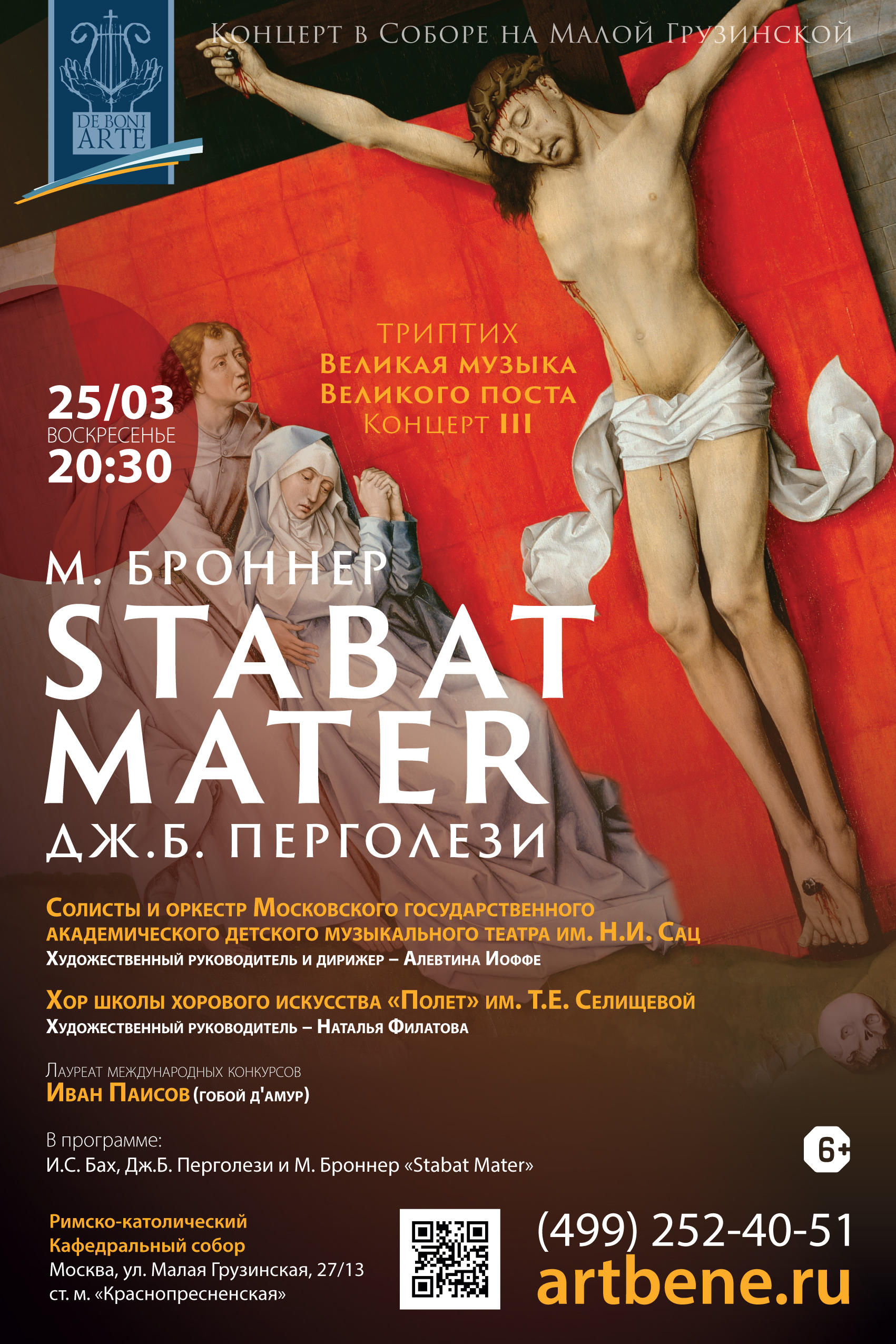 Концерт «Stabat Mater. Дж.-Б. Перголези, М. Броннер и И.-С. Бах» – события на сайте «Московские Сезоны»