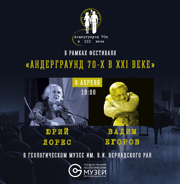 Камерный фестиваль «Андерграунд 70-х в XXI веке» – события на сайте «Московские Сезоны»