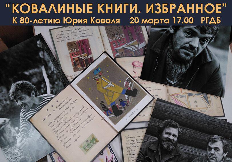 Выставка «Ковалиные книги. Избранное» – события на сайте «Московские Сезоны»