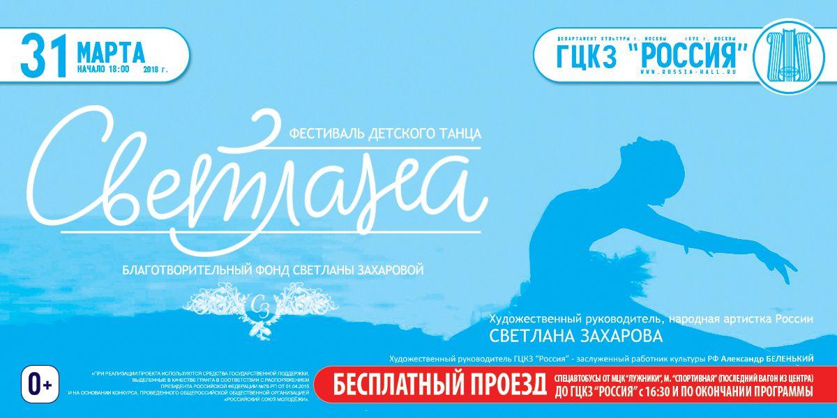 Фестиваль детского танца «Светлана» – события на сайте «Московские Сезоны»