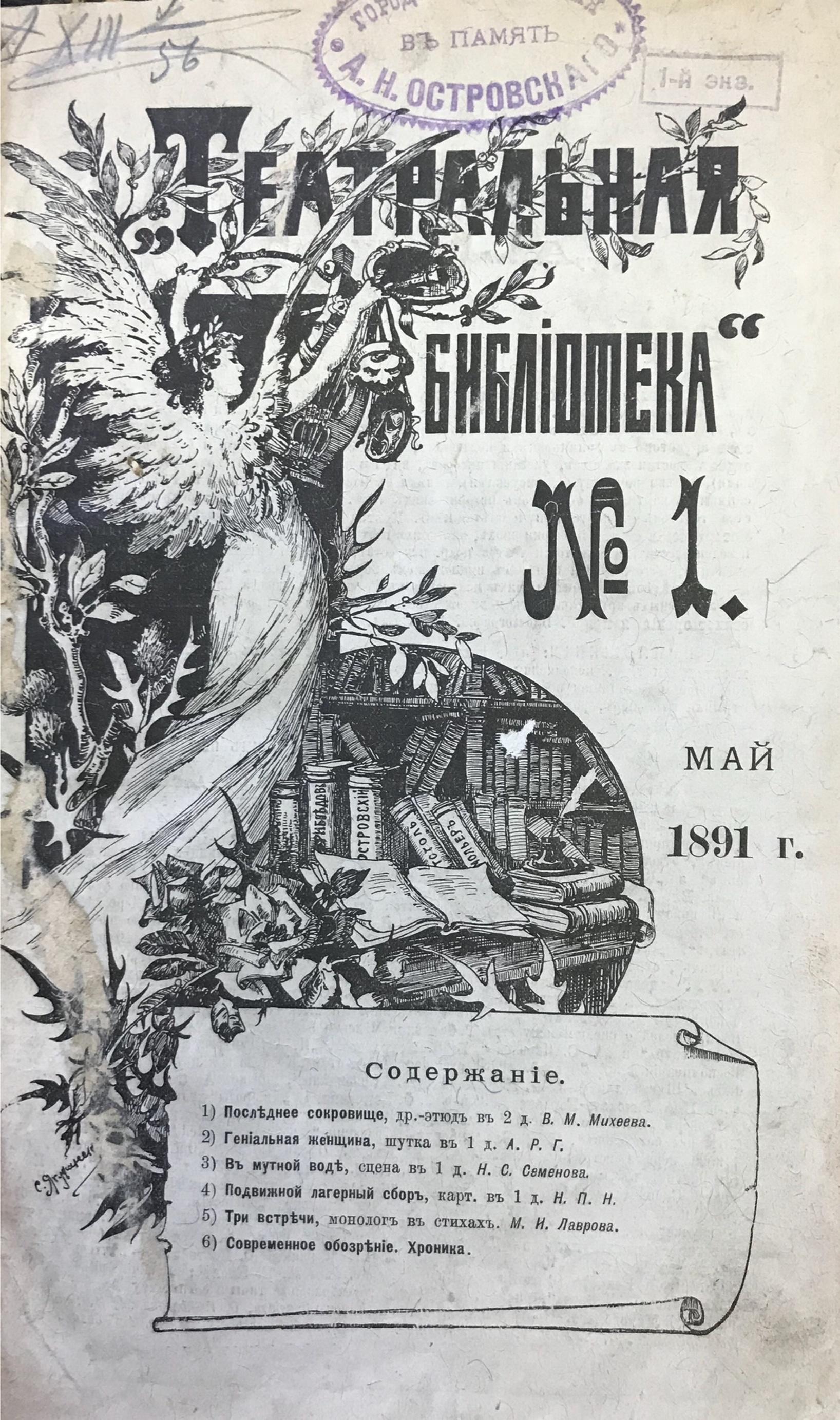 Выставка «Листая старые журналы: театральная периодика XIX – начала XX в.» – события на сайте «Московские Сезоны»