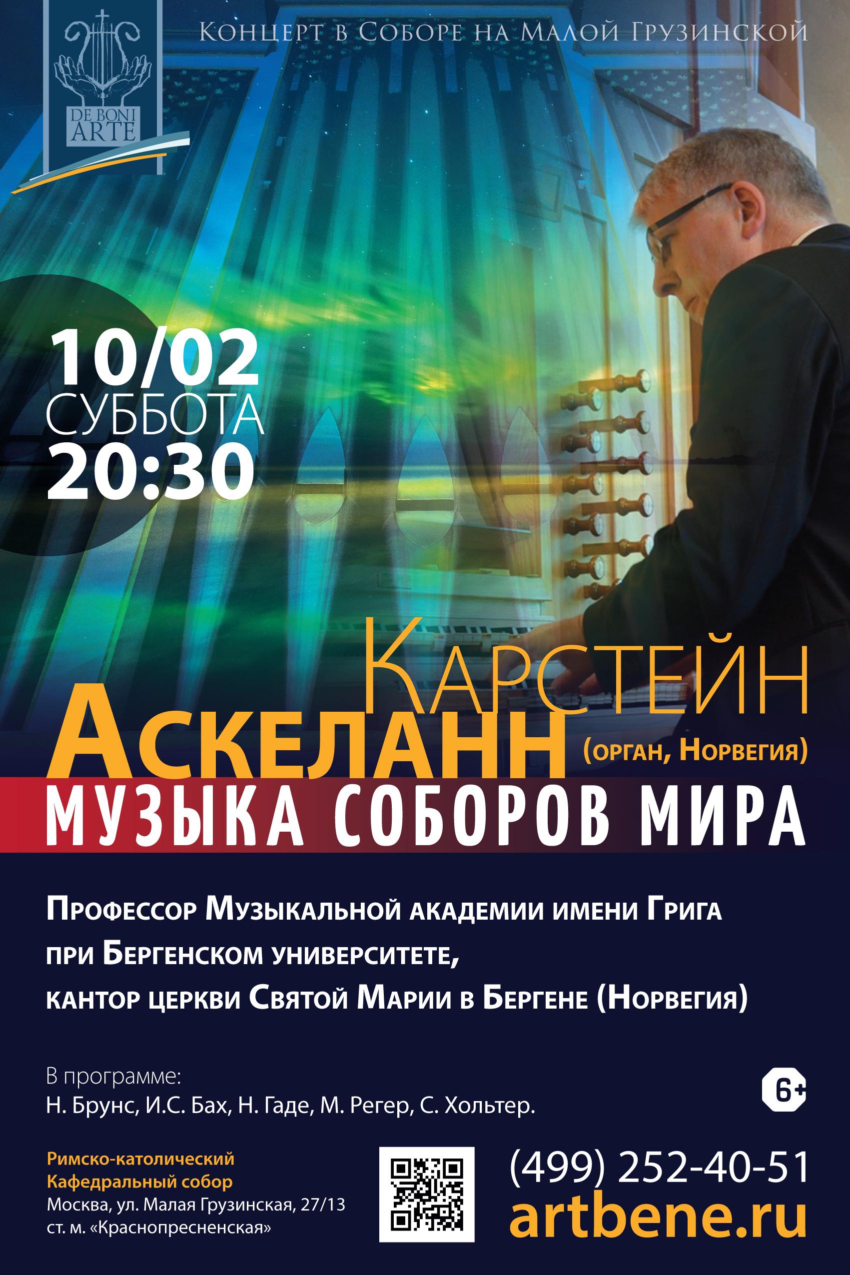 Концерт «Музыка соборов мира. Карстейн Аскеланн (орган, Норвегия)» – события на сайте «Московские Сезоны»