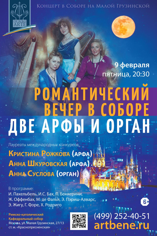 Концерт «Романтический вечер в Соборе. Две арфы и орган» – события на сайте «Московские Сезоны»