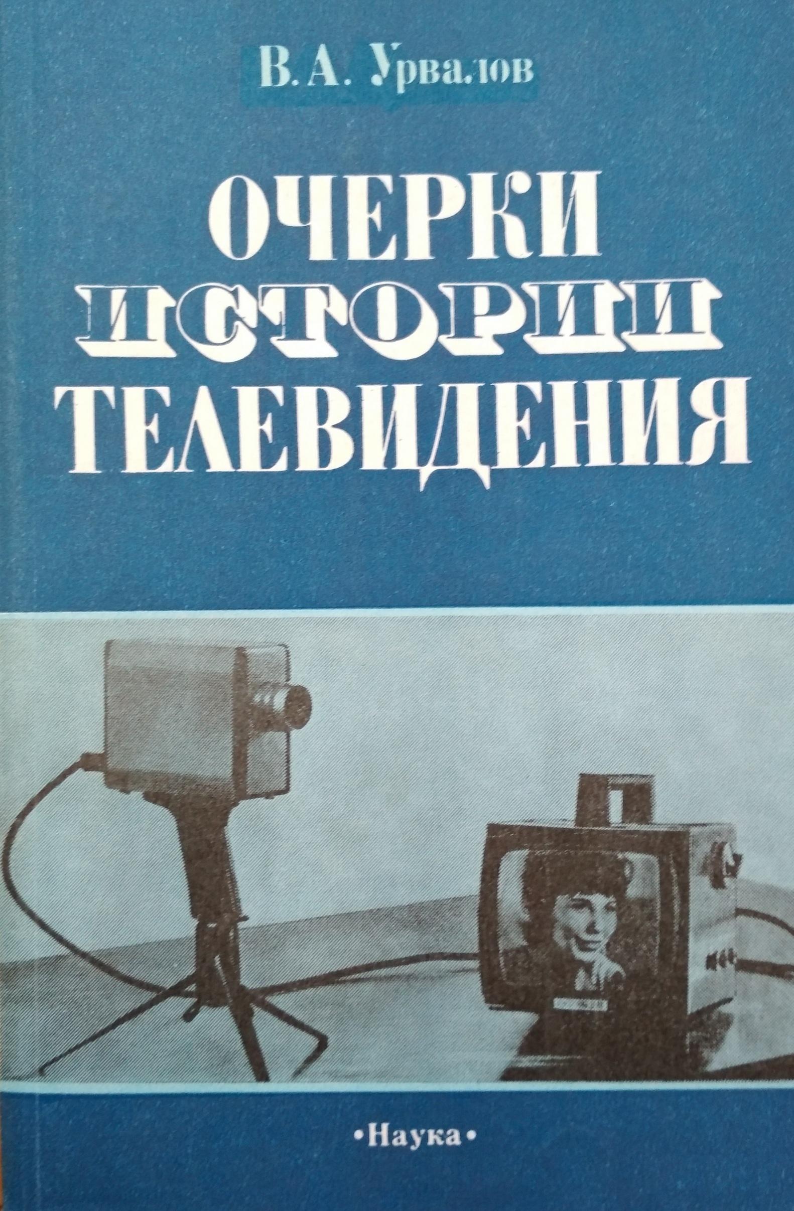 Выставка «Эпоха советского телевидения: к 50-летию программы «Время» – события на сайте «Московские Сезоны»