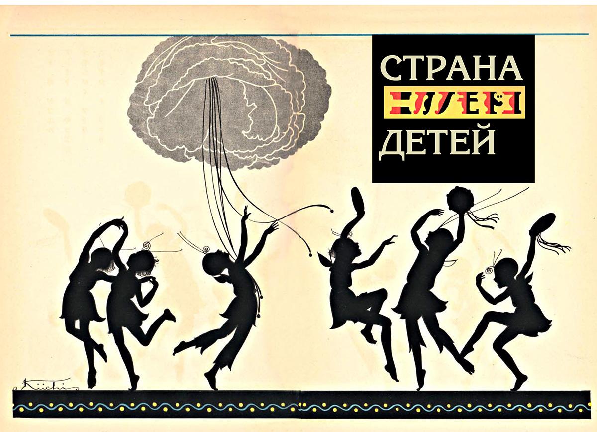 Выставка «Страна детей» – события на сайте «Московские Сезоны»