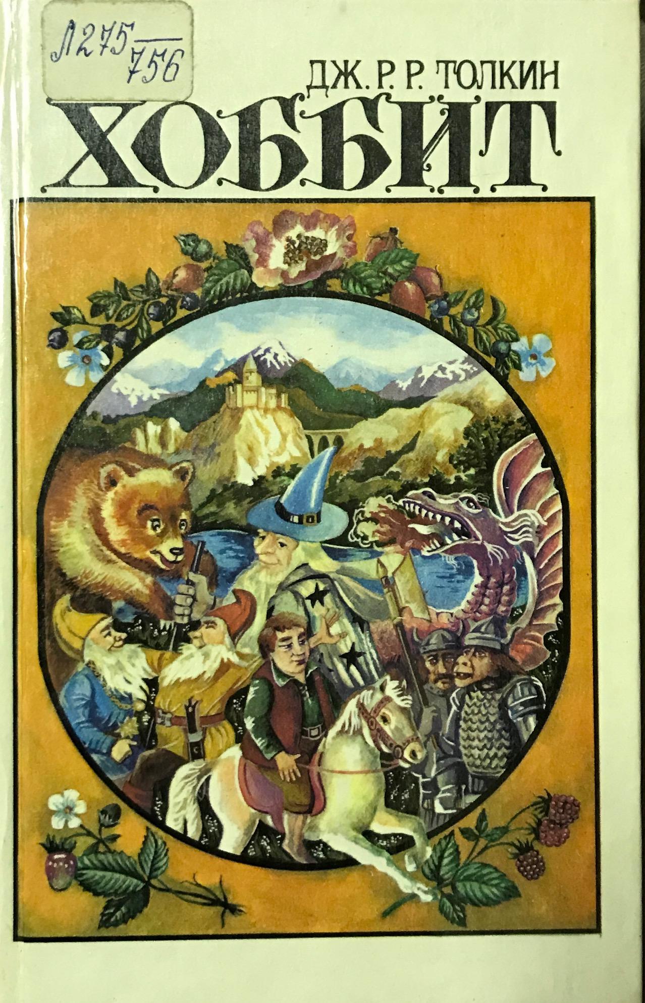 Выставка «Миры профессора Дж. Р. Р. Толкина» – события на сайте «Московские Сезоны»
