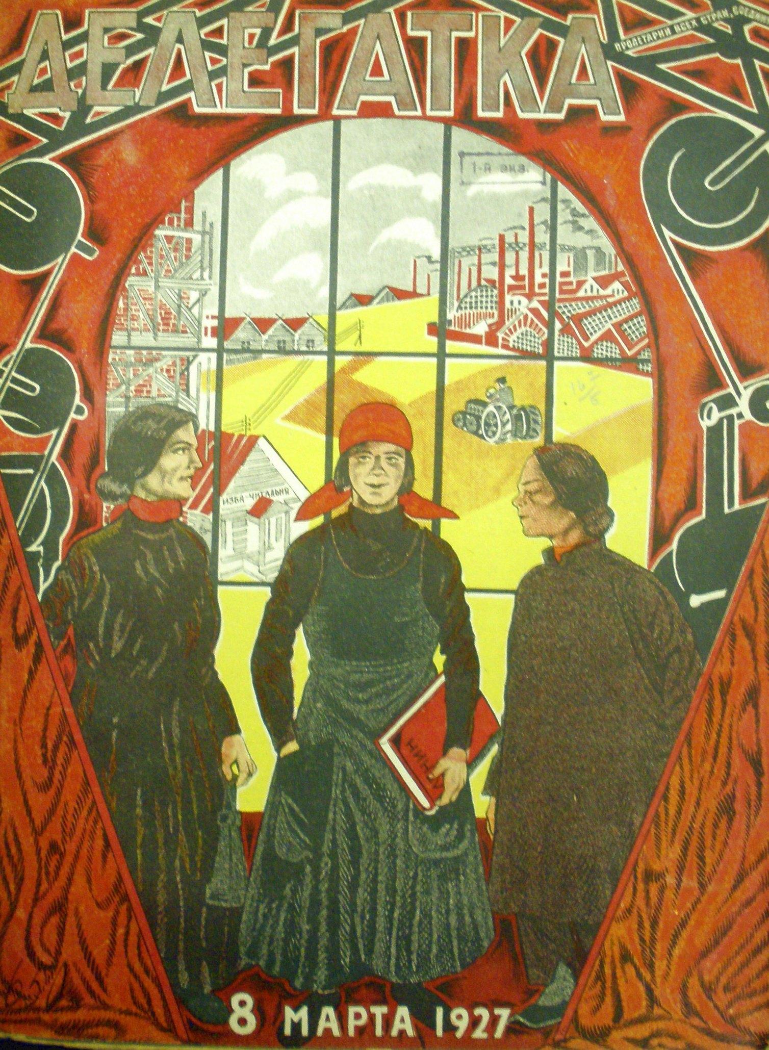 Выставка «Образ советской женщины: по материалам женских журналов (1920-е — 1980-e годы)» – события на сайте «Московские Сезоны»