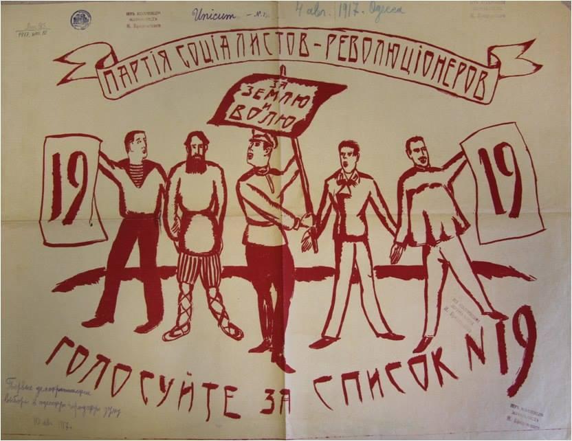 Выставка «Учредительное собрание: выборы и участники» – события на сайте «Московские Сезоны»