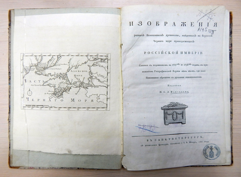 Выставка «Открытие Херсонеса: первые сто лет археологических исследований (1827−1927)» – события на сайте «Московские Сезоны»
