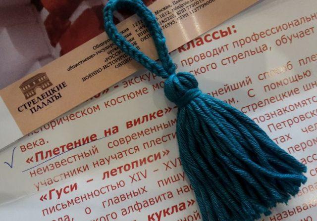 Экскурсия и мастер-класс от стрелецкой дочки Алёнушки – события на сайте «Московские Сезоны»