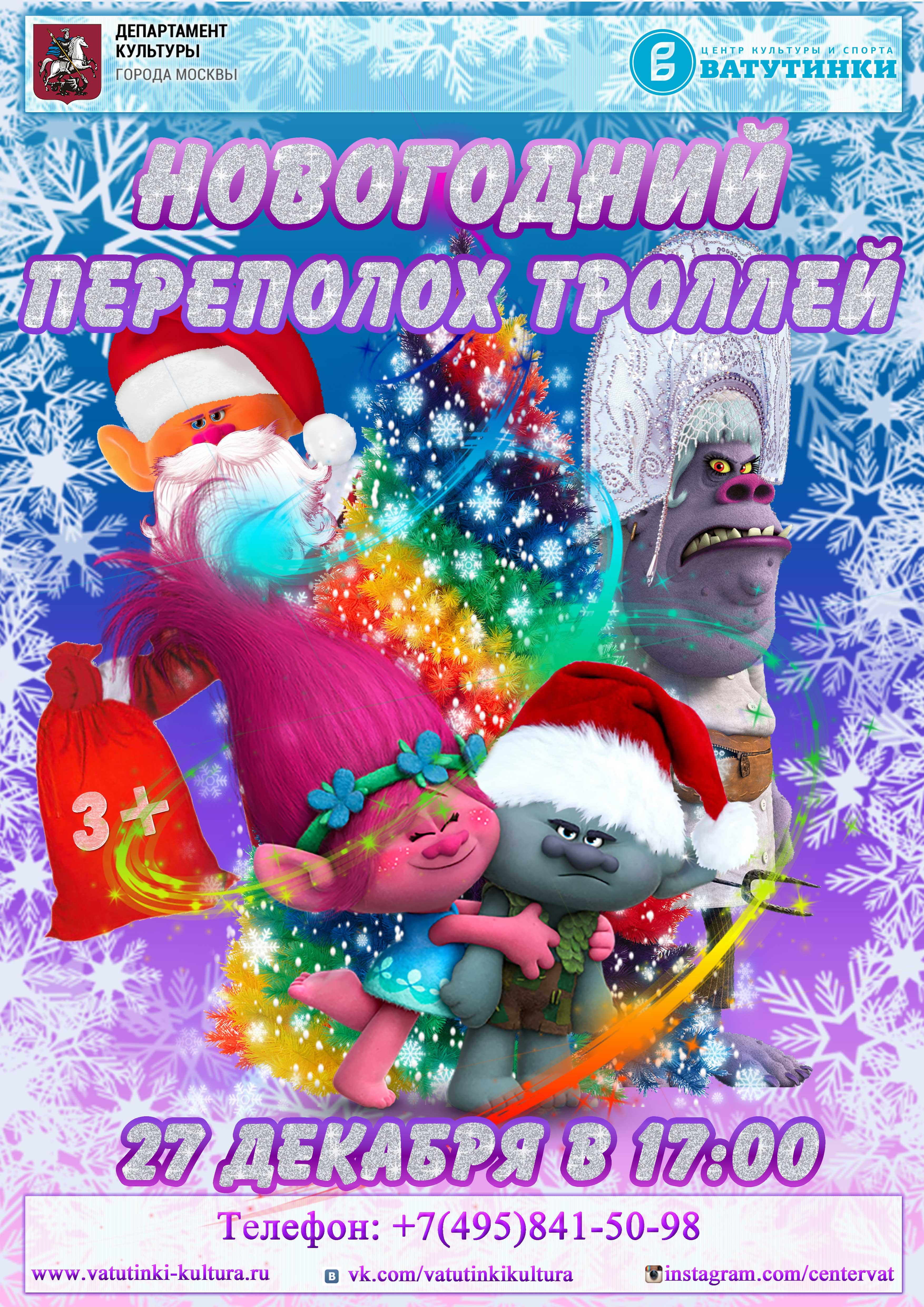 Шоу-программа «Новогодний переполох троллей» – события на сайте «Московские Сезоны»