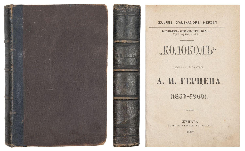 Выставка «Свободное слово Герцена» – события на сайте «Московские Сезоны»
