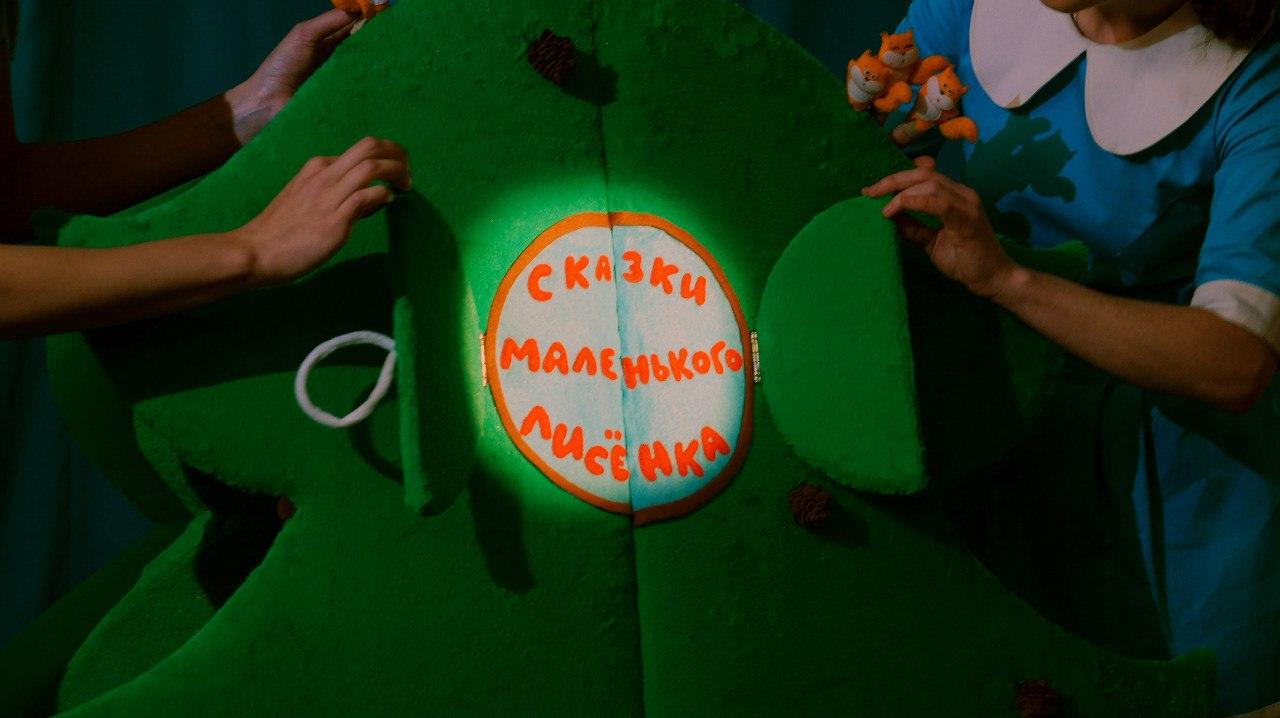 Спектакль «Сказки маленького Лисенка» – события на сайте «Московские Сезоны»
