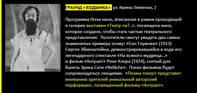 Ночь кино в «Выставочных залах Москвы» – события на сайте «Московские Сезоны»