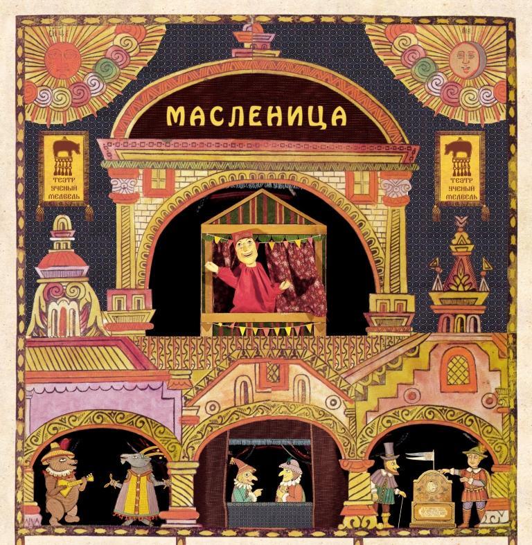 Спектакль «Масленица» – события на сайте «Московские Сезоны»