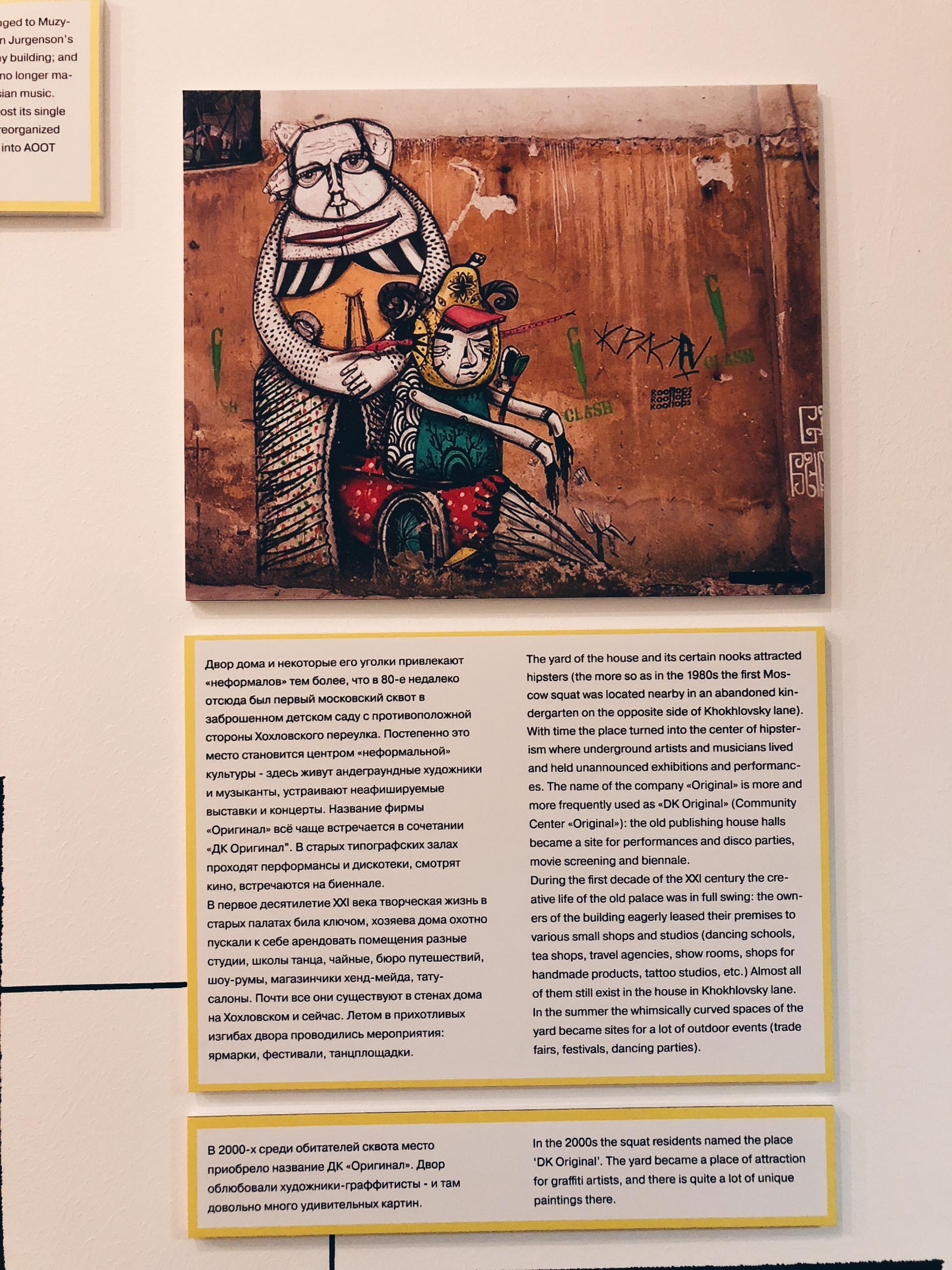 Встреча «Экскурсия по арт-кварталу Хохловка» – события на сайте «Московские Сезоны»