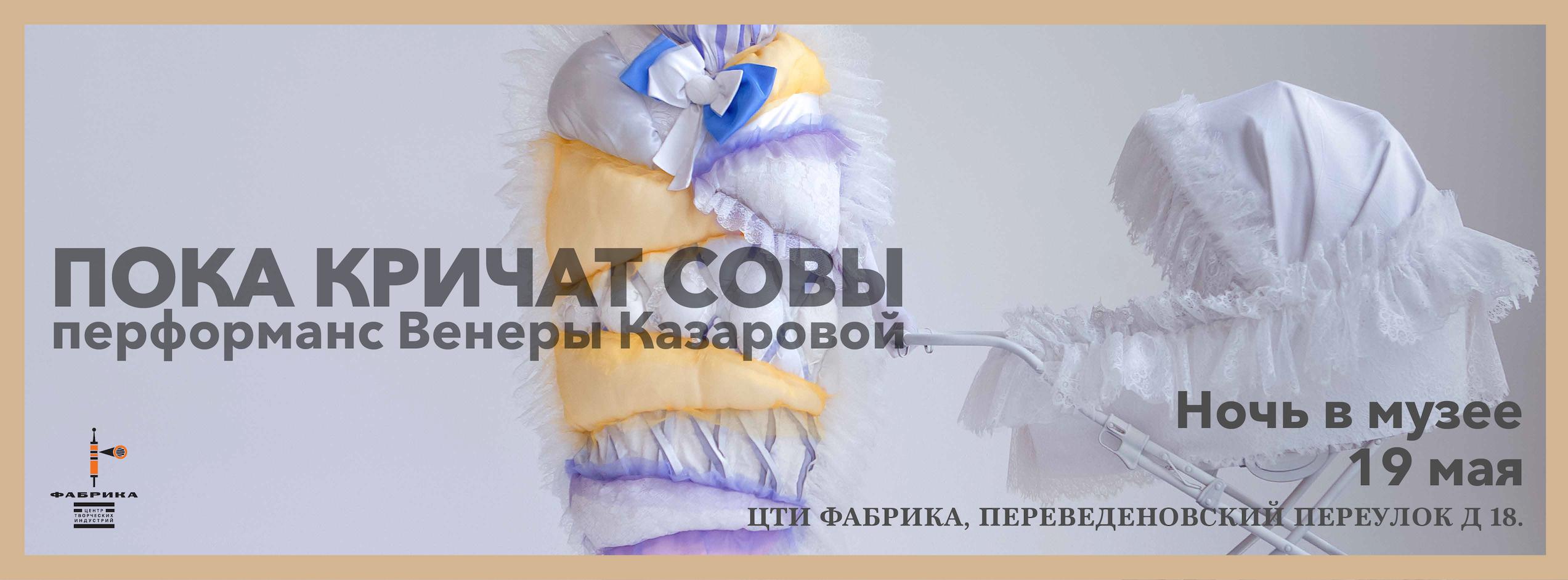 Программа «Ночь на «Фабрике» – события на сайте «Московские Сезоны»