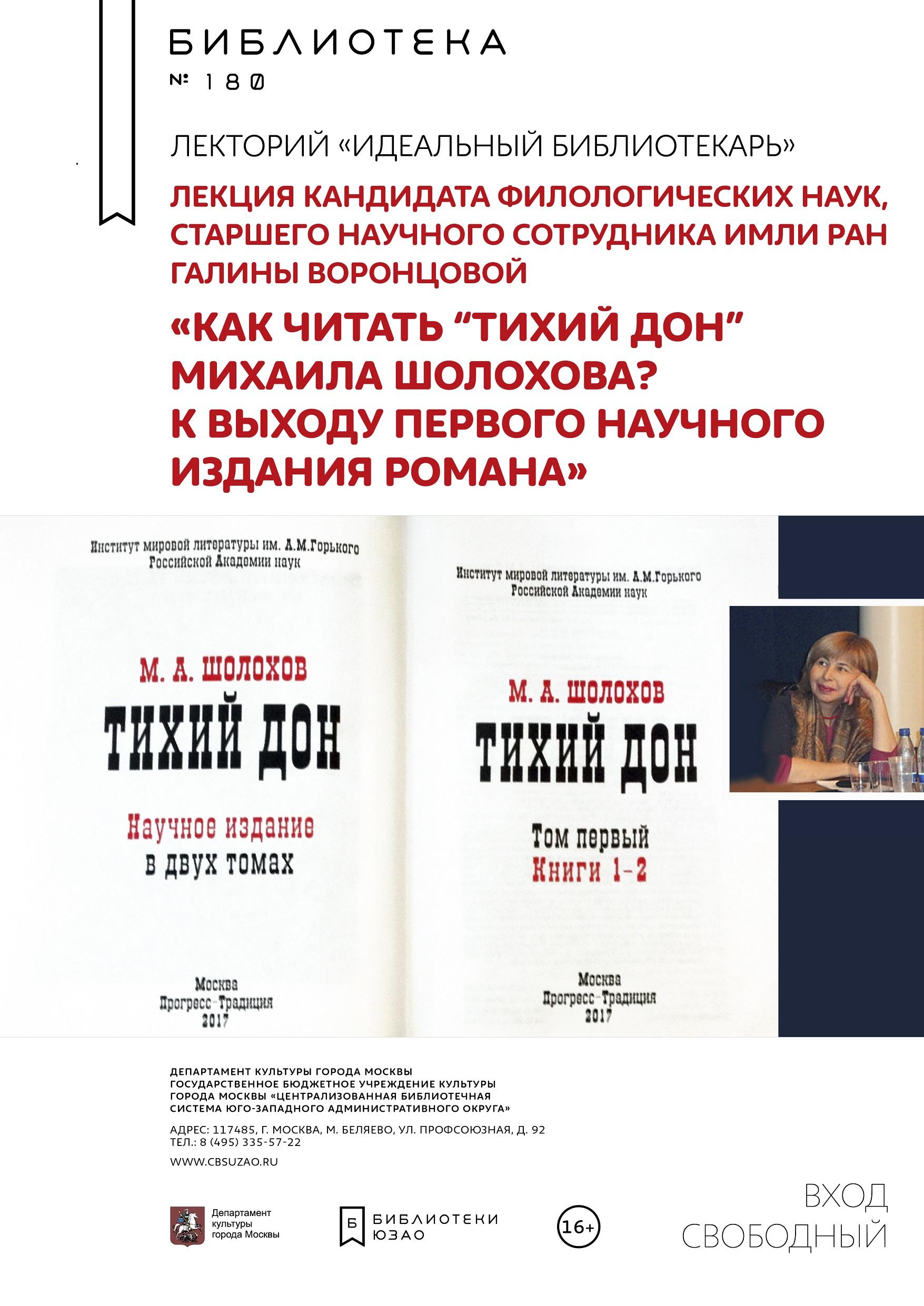 Лекция «Как читать «Тихий Дон» Михаила Шолохова?» – события на сайте «Московские Сезоны»