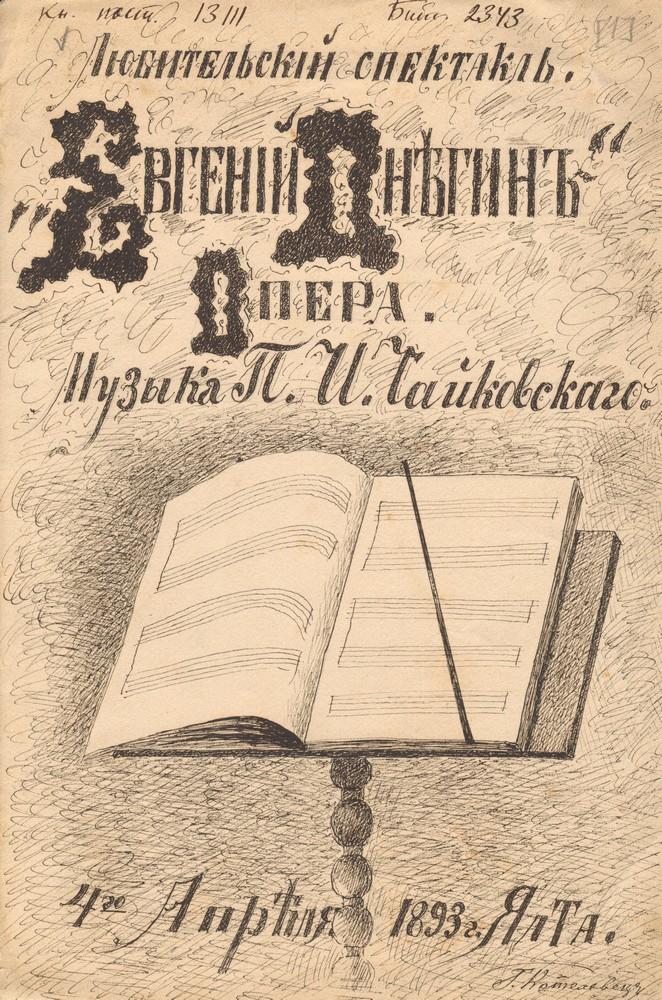 Выставка «…я очарован стихами Пушкина...» – события на сайте «Московские Сезоны»