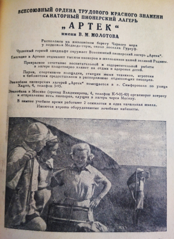 Выставка «Заветная путевка: санаторно-курортный отдых и лечение в СССР» – события на сайте «Московские Сезоны»