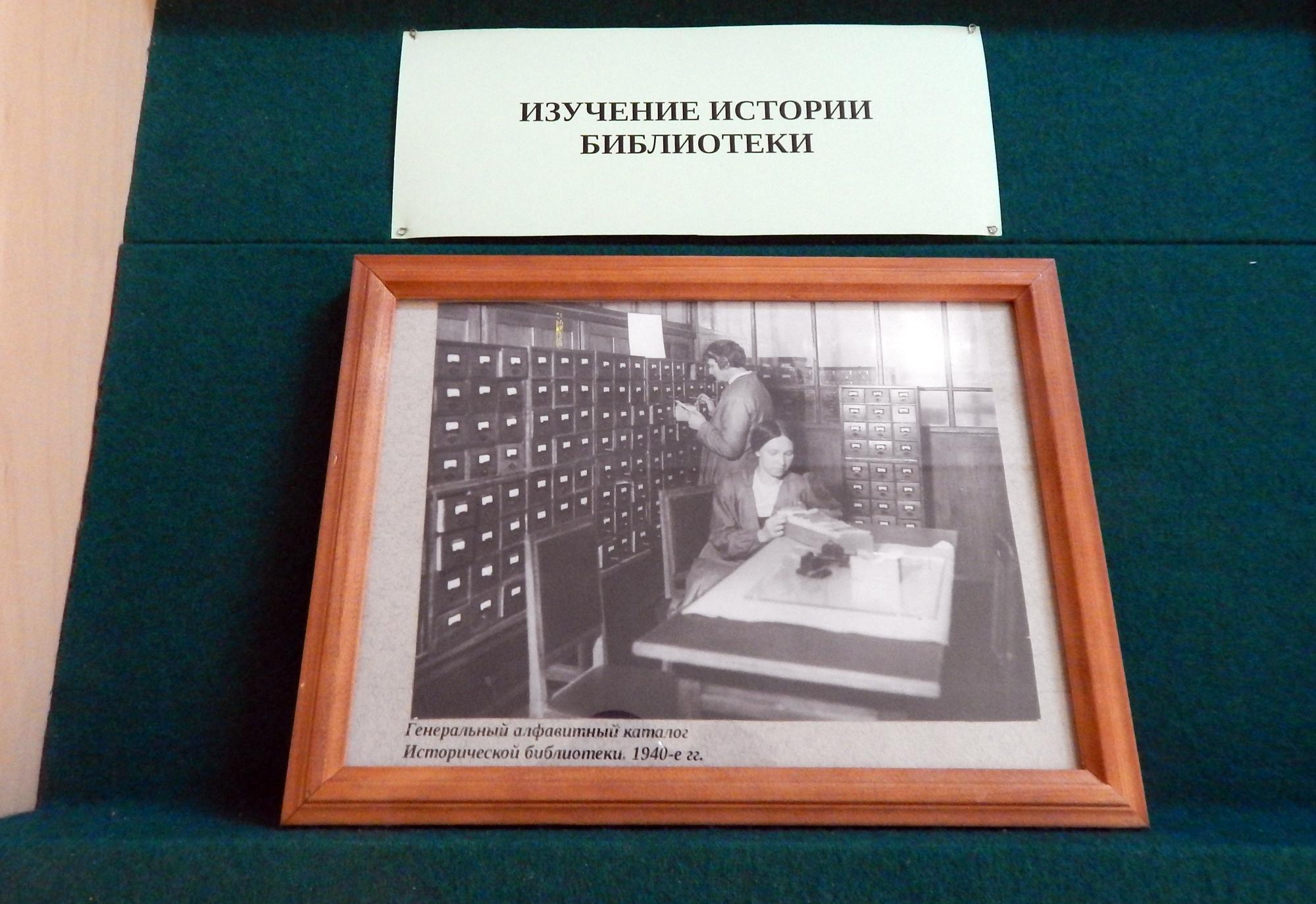 Выставка «Научная жизнь Исторической библиотеки. Страницы истории» – события на сайте «Московские Сезоны»