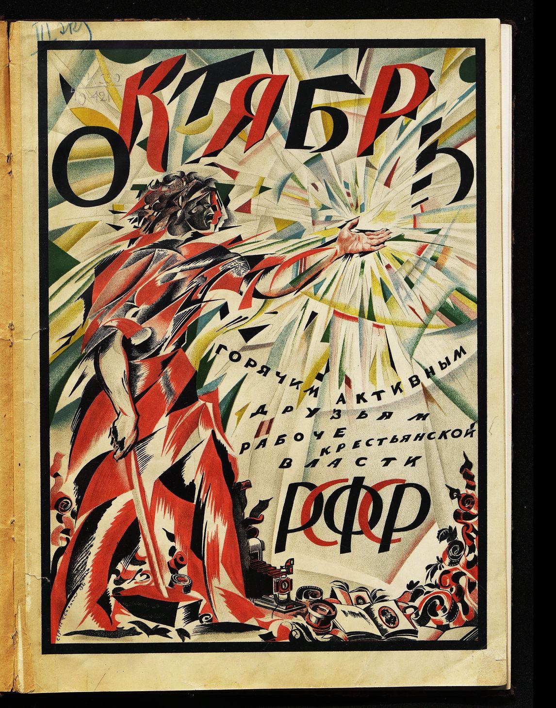Выставка «Слушайте музыку революции!» – события на сайте «Московские Сезоны»