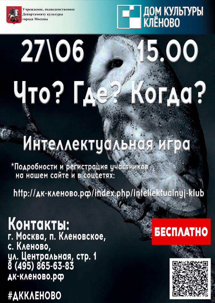 Игра «Что? Где? Когда?» – события на сайте «Московские Сезоны»