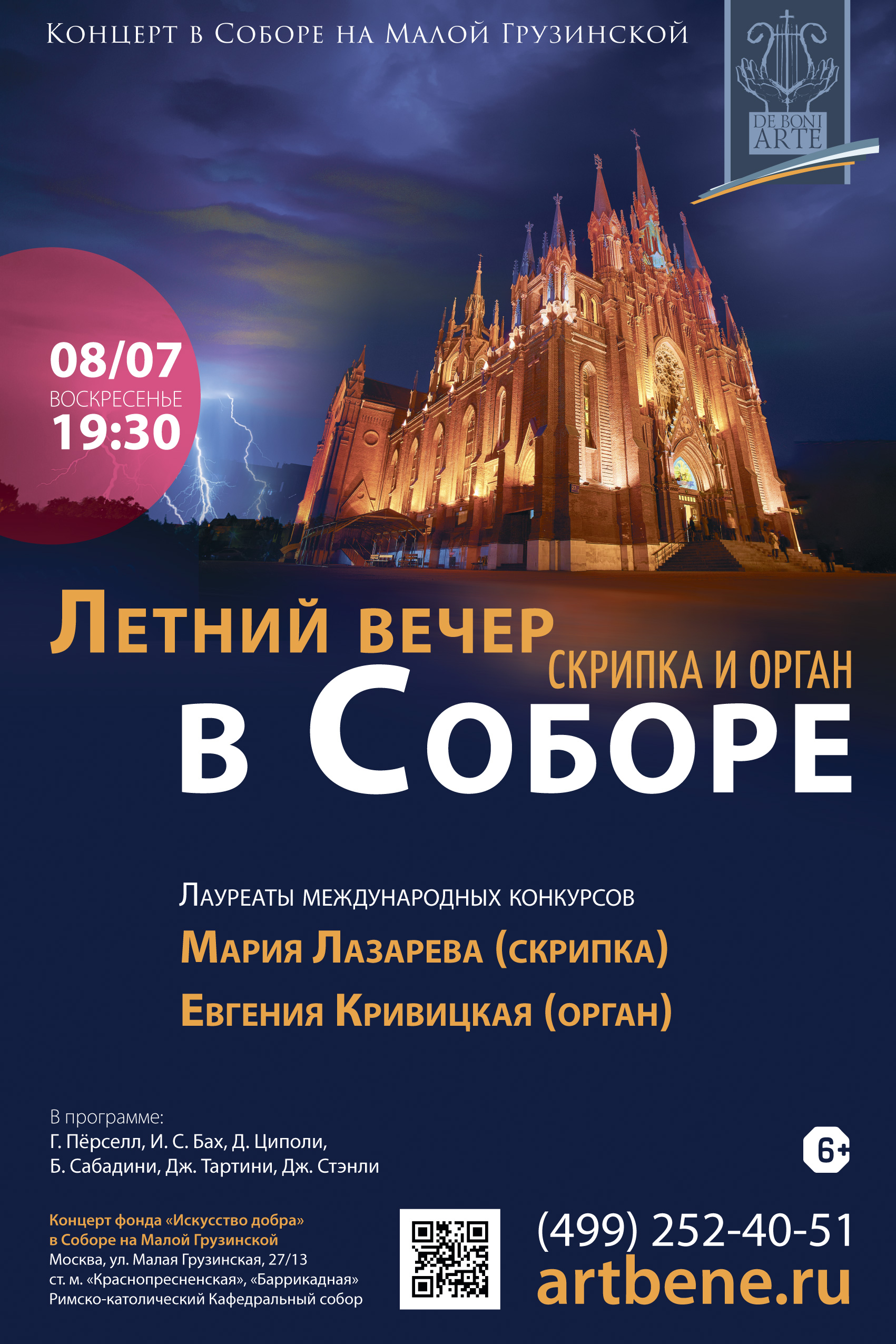 Концерт «Летний вечер в Соборе. Скрипка и орган. Гроза и нежность» – события на сайте «Московские Сезоны»