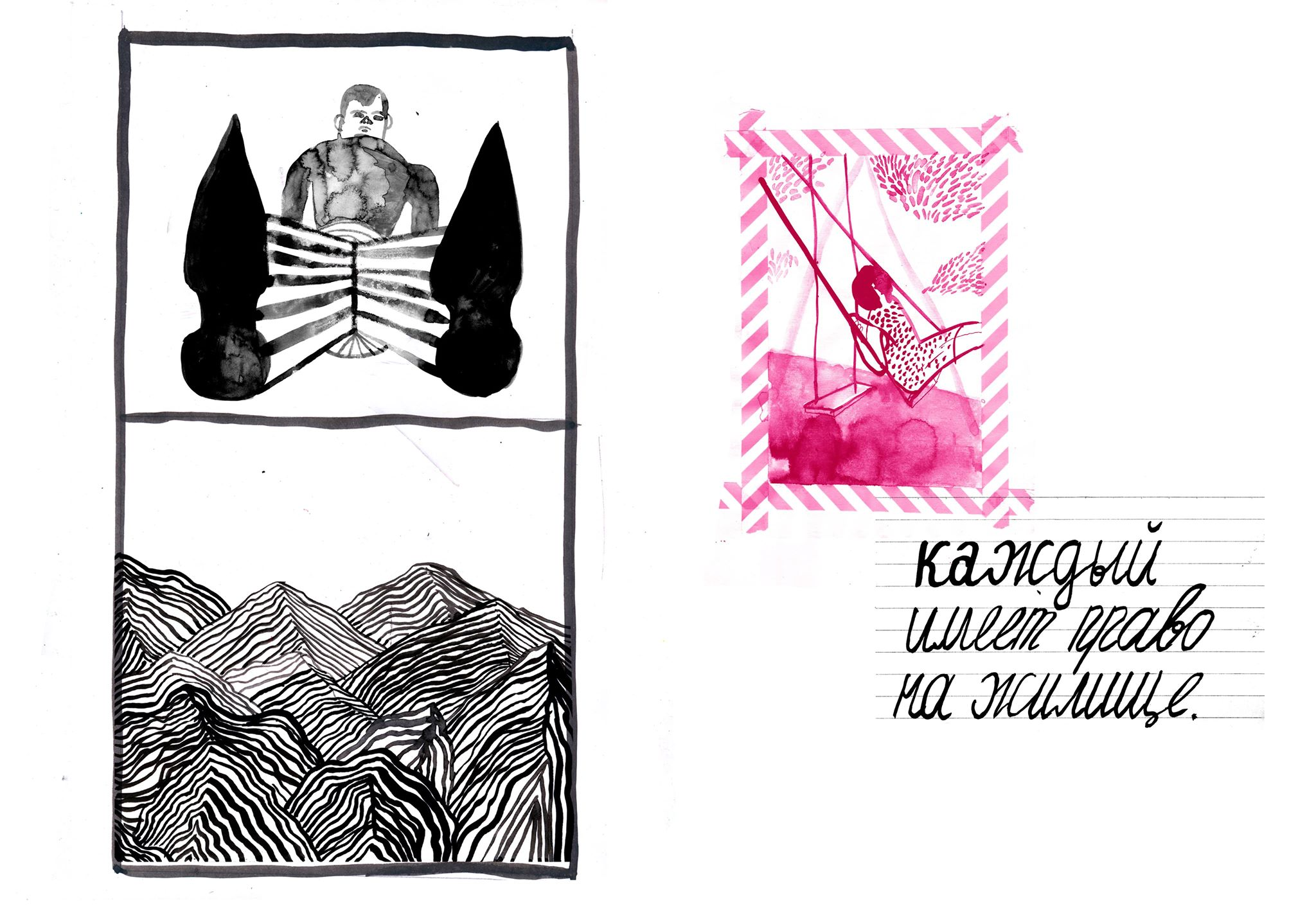 Мастер-класс «Комикс как кино. Воркшоп с Кристиной Колесниковой» – события на сайте «Московские Сезоны»