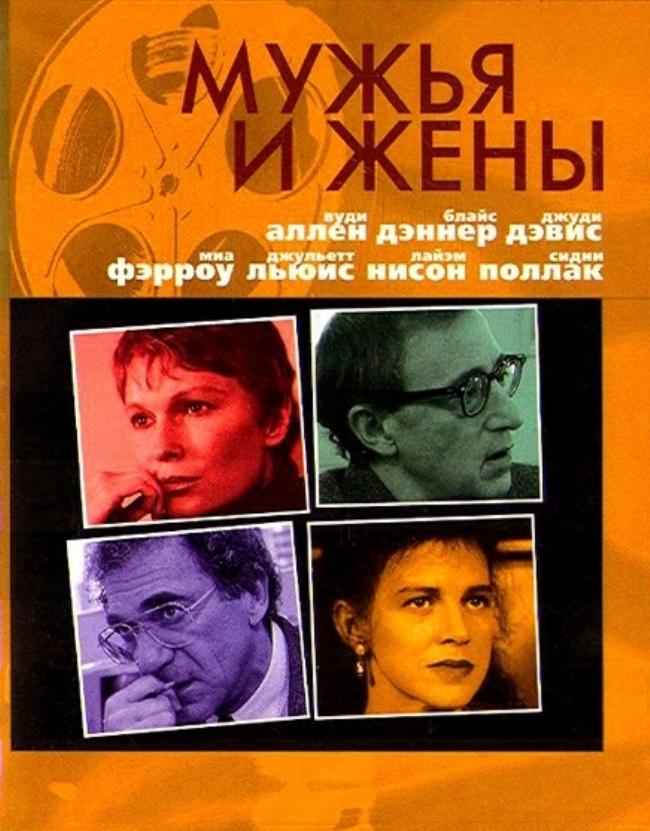 Встреча «Мужья и жёны»: семейные мелодрамы Вуди Аллена в кино и наяву» – события на сайте «Московские Сезоны»