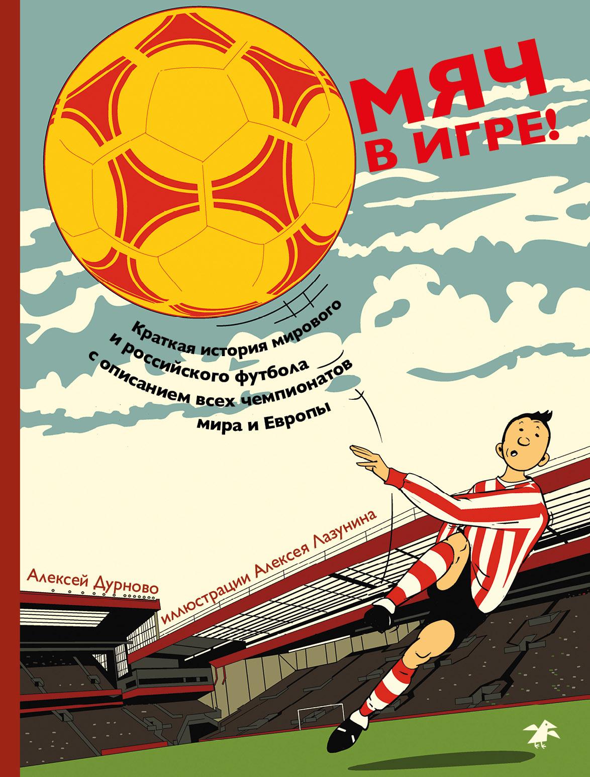 Выставка «Мяч в игре!» – события на сайте «Московские Сезоны»