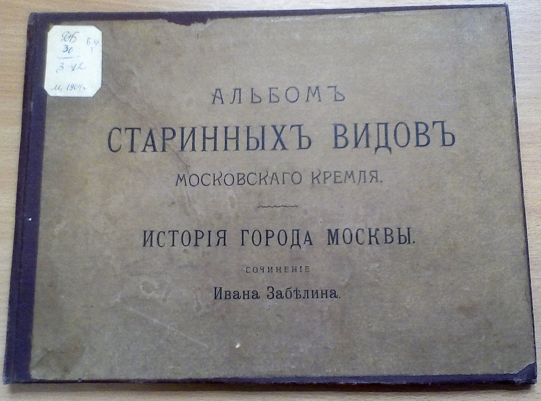 Выставка «Книги о Москве в коллекции И. Е. Забелина» – события на сайте «Московские Сезоны»