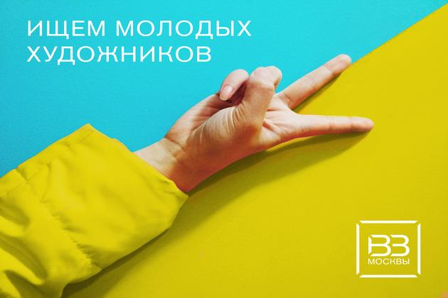Приём заявок от молодых художников – события на сайте «Московские Сезоны»