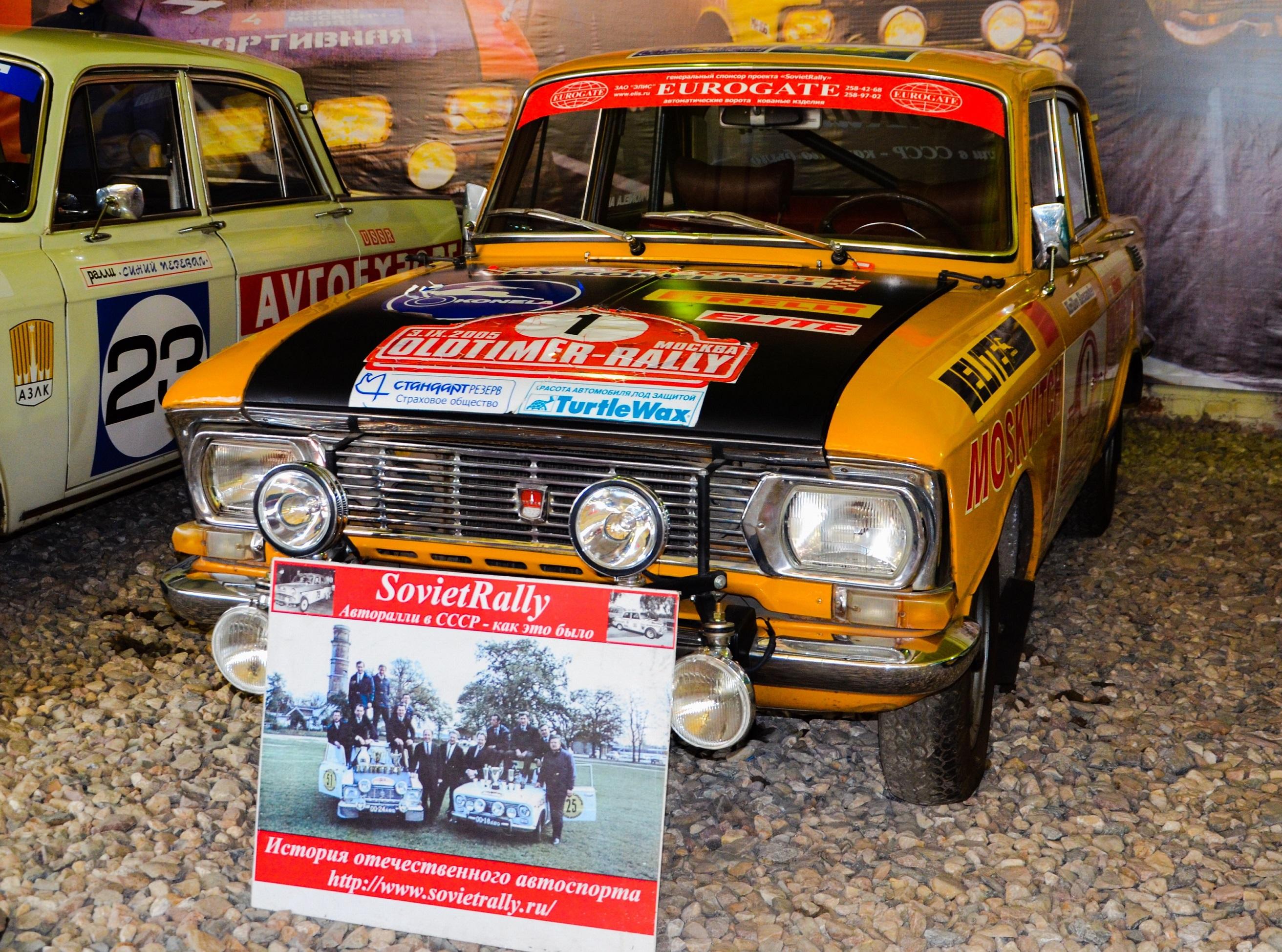 Выставка «Москвич в автоспорте» – события на сайте «Московские Сезоны»