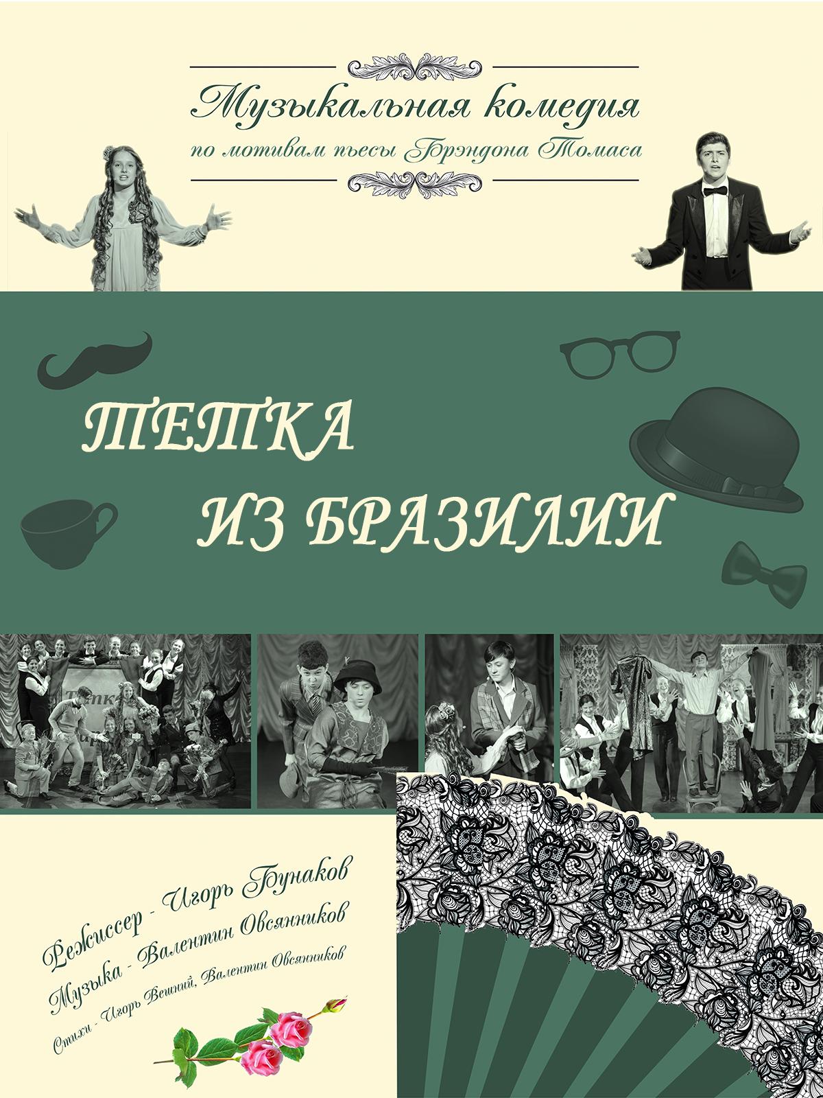 Музыкальная комедия «Тётка из Бразилии» – события на сайте «Московские Сезоны»
