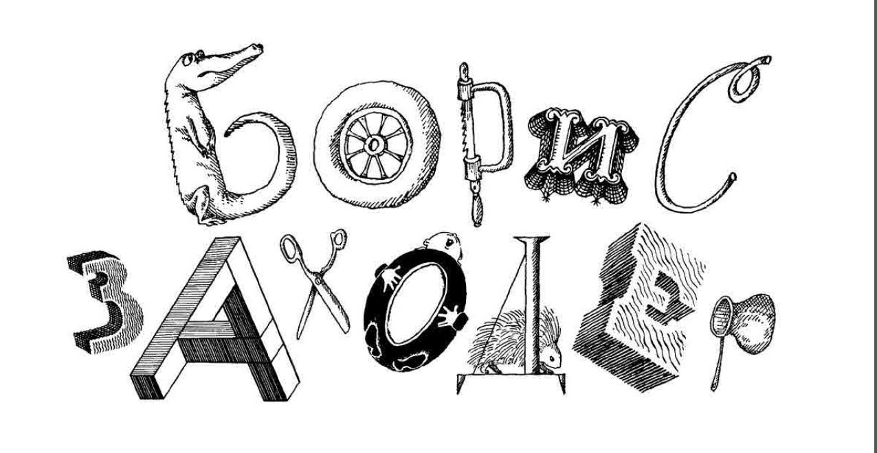 Интерактивная выставка «Борис Заходер» – события на сайте «Московские Сезоны»