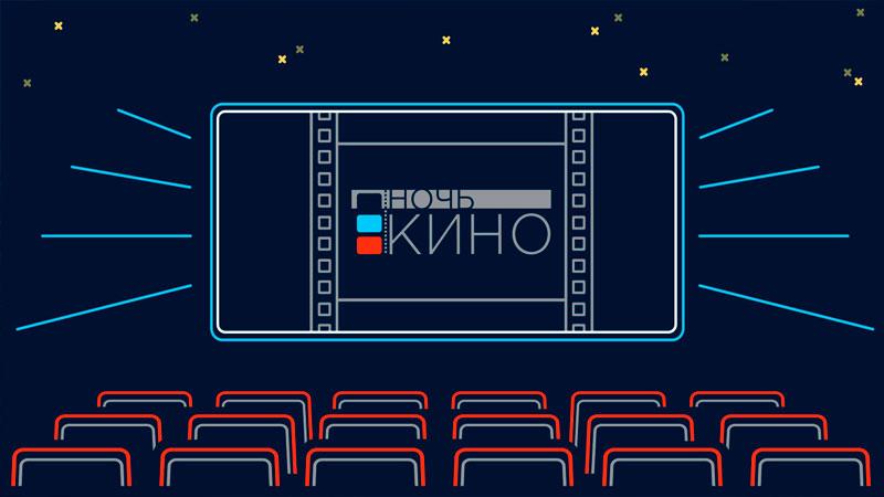 Ночь кино в культурно-досуговом центре «Созвездие» – события на сайте «Московские Сезоны»