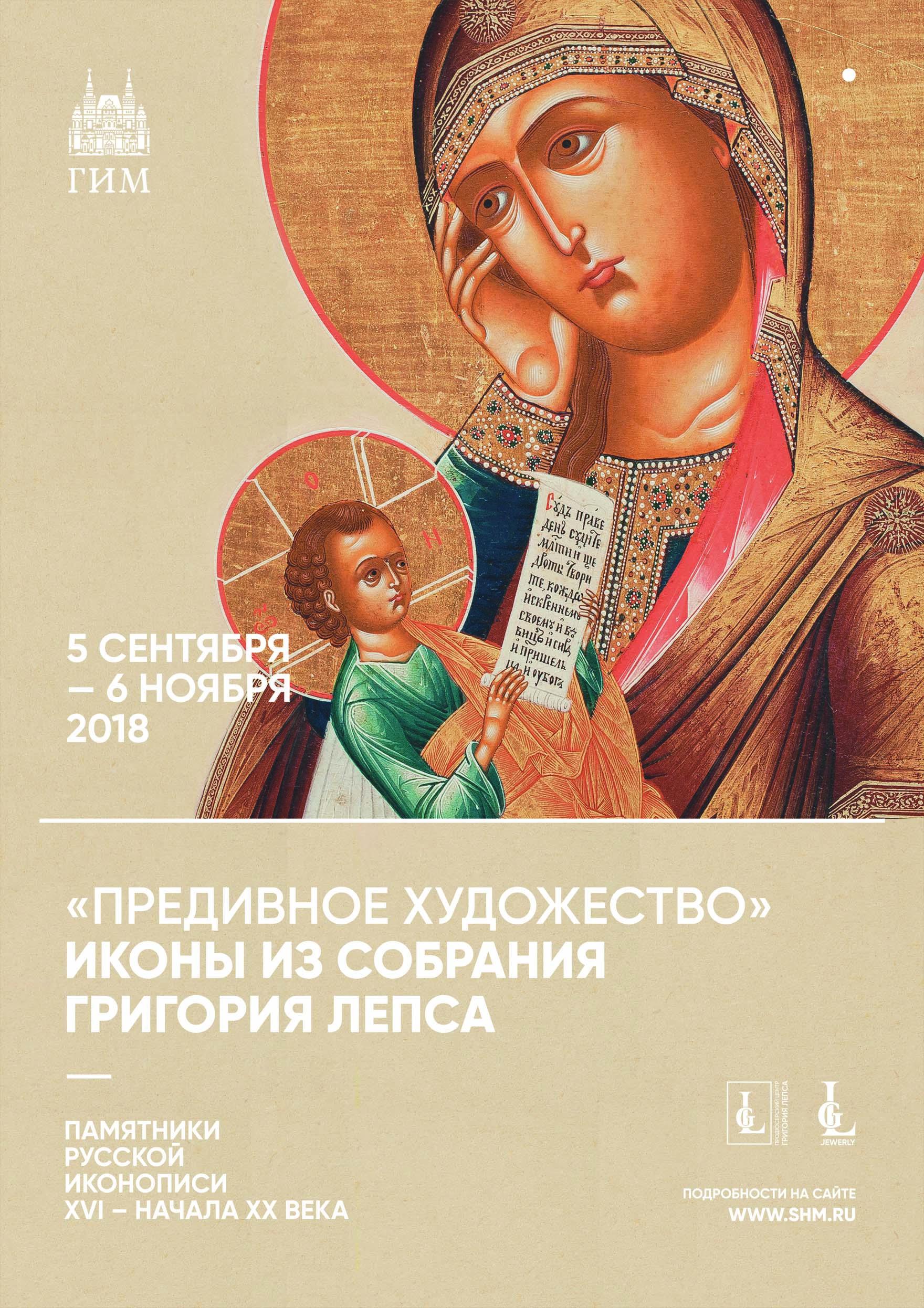 Выставка «Предивное художество» – события на сайте «Московские Сезоны»