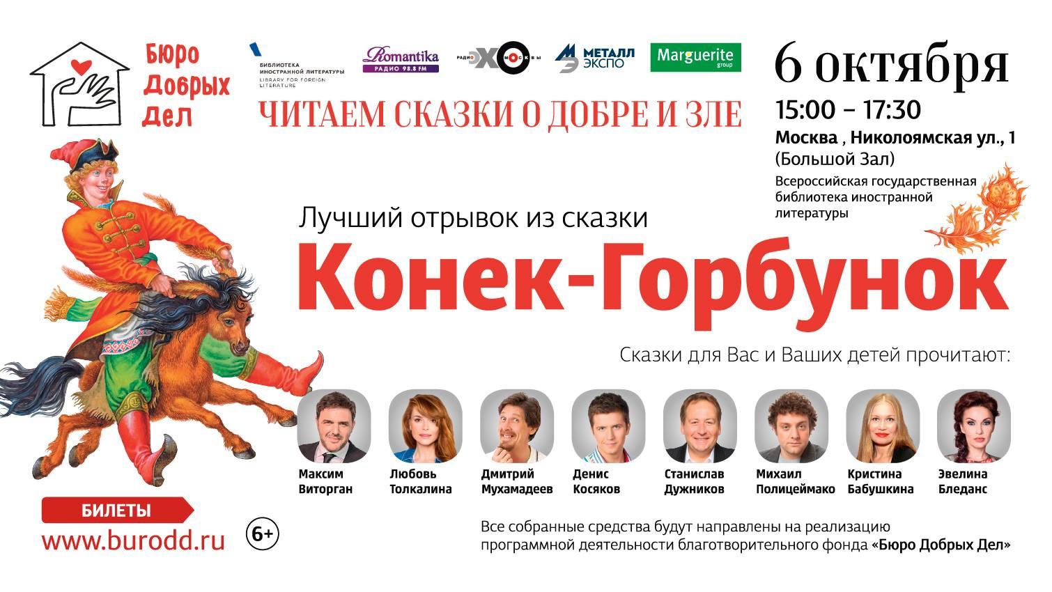 Встреча «Читаем сказки о добре и зле» – события на сайте «Московские Сезоны»