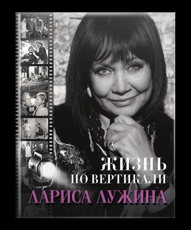 Творческая встреча с Ларисой Лужиной – события на сайте «Московские Сезоны»