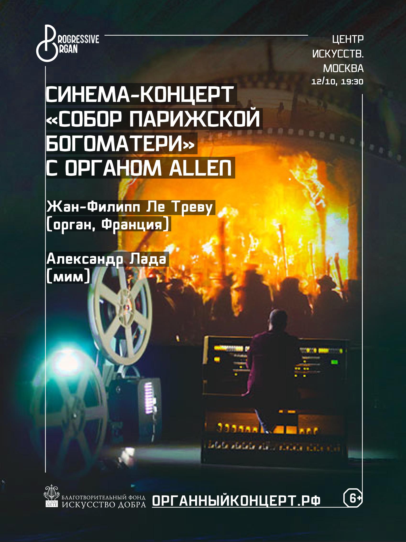 Синема-концерт «Собор Парижской Богоматери» – события на сайте «Московские Сезоны»