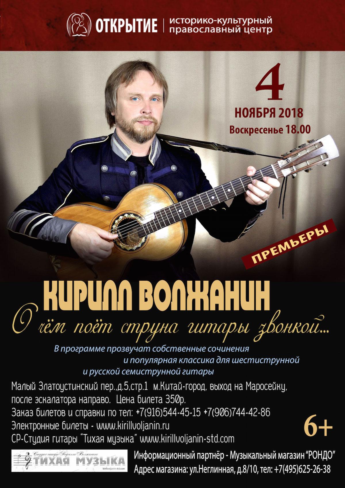 Концерт «О чём поёт струна гитары звонкой...» – события на сайте «Московские Сезоны»