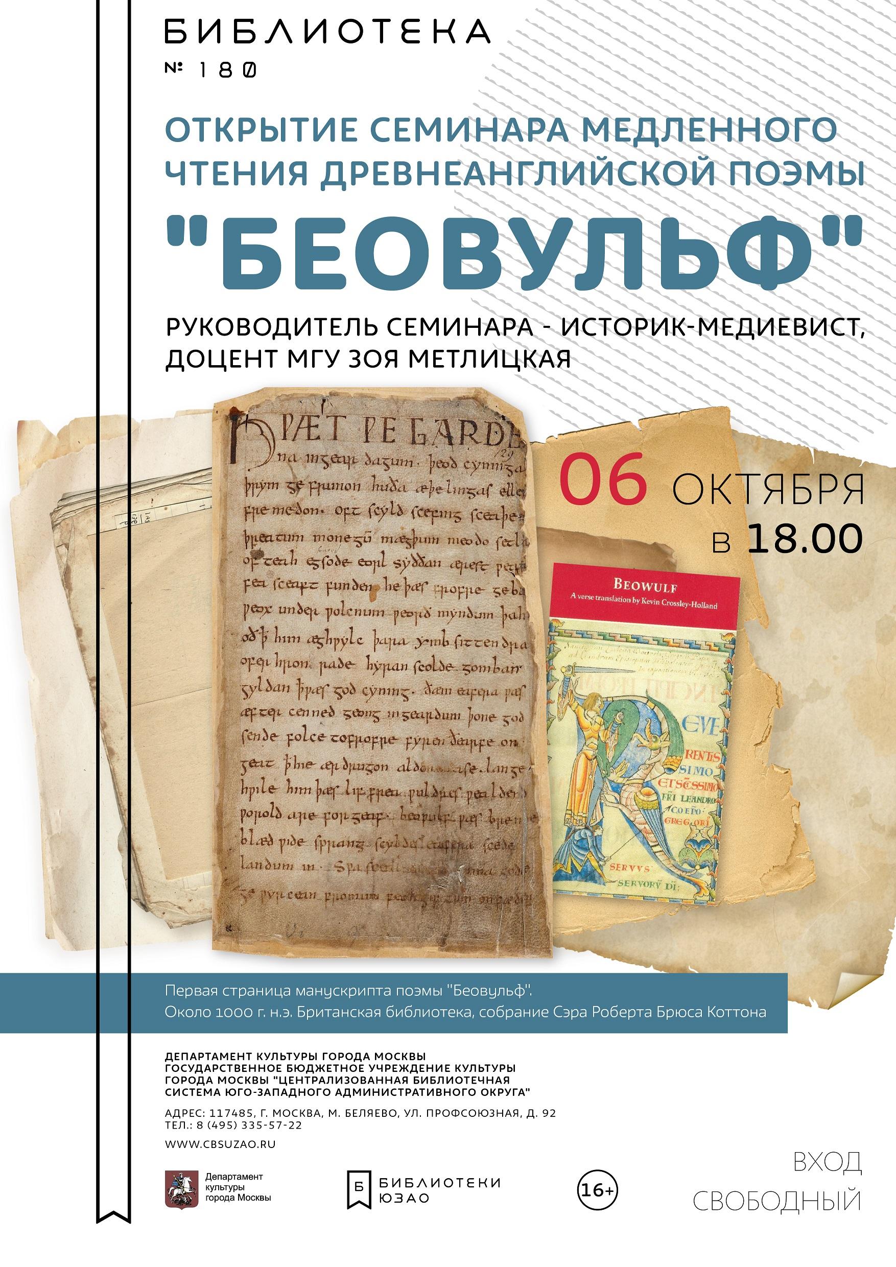 Семинар медленного чтения «Беовульф» – события на сайте «Московские Сезоны»