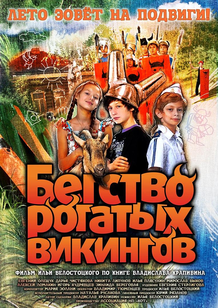 Кинопоказ «Бегство рогатых викингов» – события на сайте «Московские Сезоны»