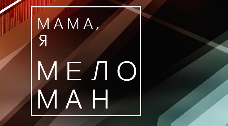 Концерт «Мама, я меломан» – события на сайте «Московские Сезоны»