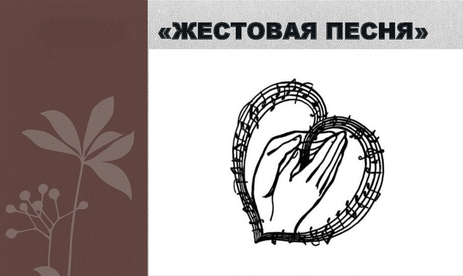 Выставка «Жестовая песня – это голос сквозь руки» – события на сайте «Московские Сезоны»