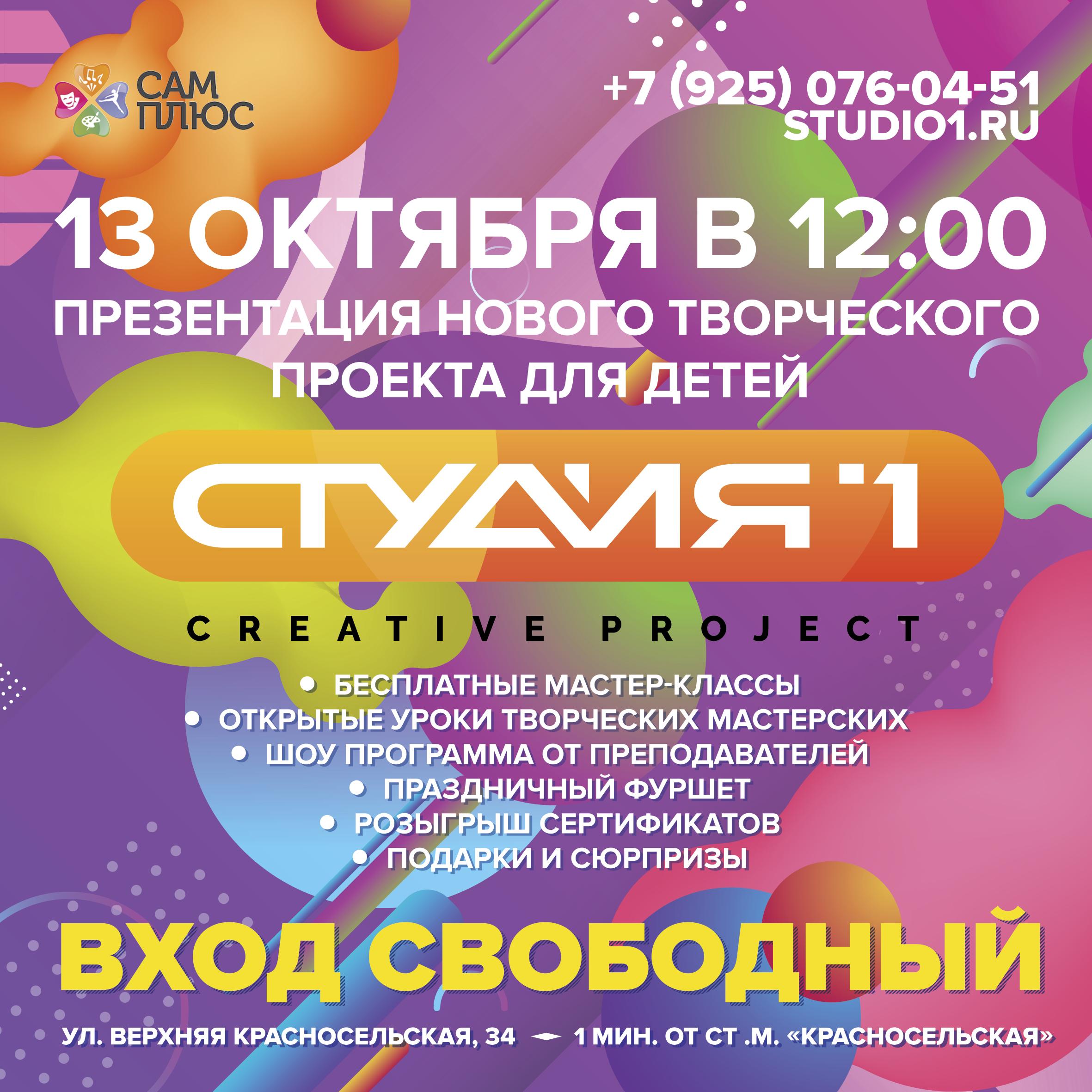 Презентация нового творческого проекта «Студия № 1» – события на сайте «Московские Сезоны»
